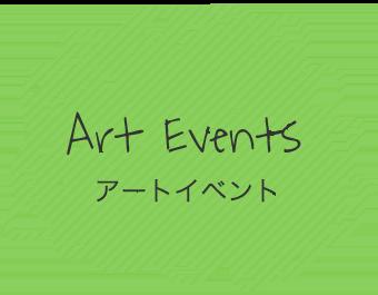 アートイベント