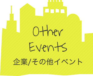 企業/その他イベント