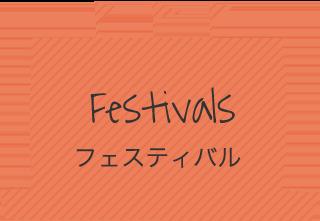 フェスティバル