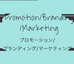 プロモーション/ブランディング/マーケティング